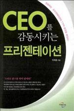 CEO를 감동시키는 프리젠테이션 (요약본)