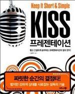 KISS 프레젠테이션 (요약본)