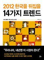 2012 한국을 뒤집을 14가지 트렌드 (요약본)