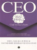 CEO 하루 한마디 (요약본)