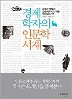 경제학자의 인문학 서재 (요약본)