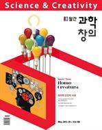 월간 과학창의 2013년 5월호