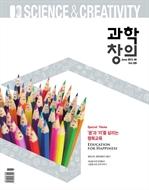 월간 과학창의 2013년 6월호