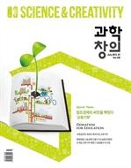 월간 과학창의 2013년 7월호
