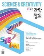 월간 과학창의 2013년 9월호