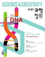 월간 과학창의 2013년 10월호