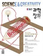 월간 과학창의 2013년 11월호