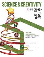 월간 과학창의 2013년 12월호