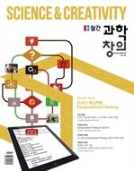월간 과학창의 2014년 2월호
