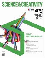 월간 과학창의 2014년 3월호