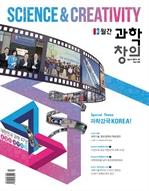 월간 과학창의 2014년 4월호