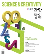 월간 과학창의 2014년 5월호