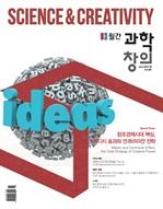 월간 과학창의 2014년 6월호