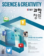 월간 과학창의 2014년 7월호