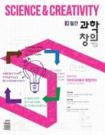 월간 과학창의 2014년 9월호