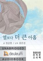 [오디오북] 열보다 더 큰 아홉